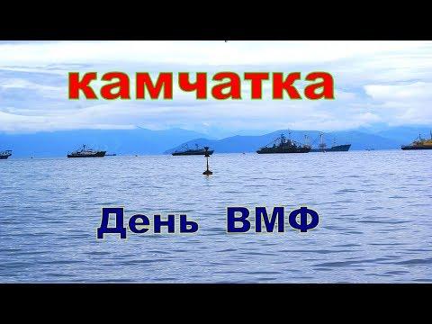 Петропавловск- Камчатский  День ВМФ 2017