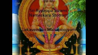 Video Sri Ayyappa Swami Namaskara Stotram And Ayyappa Mantras ( With English Lyrics ) !! download MP3, 3GP, MP4, WEBM, AVI, FLV Agustus 2018