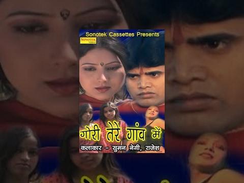 Gori Tere Gao Me || गोरी तेरे गावं में || Suman Negi || Hindi Full Movies