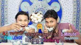 RASGULLA EATING CHALLENG Rajasthani Rasgulla Eating Competition Food challenge 40 Rasgulla Eating