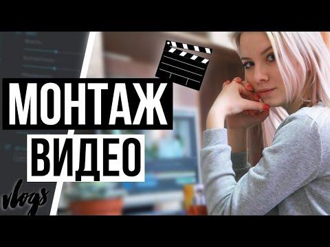 ВСЕ ПРО МОНТАЖ  ll  ЛЕГКИЙ МОНТАЖ ВИДЕО / Filmora 8.0