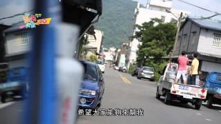 2015蘇澳冷泉嘉年華 微電影 8分鐘完整版