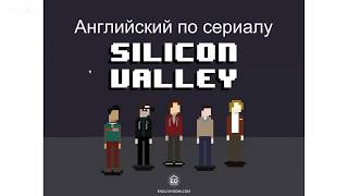 Английский по сериалу «Silicon Valley»