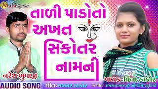 Tali Padoto Akhat Sikotar Namni   Vina Thakor New Song 2018 | Gabbar Thakor New Gujarati Song 2018
