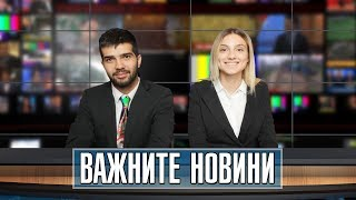 НОВИНИТЕ с ЦВЕТИНА ЦОЛОВА и ПАВЕЛ КОЛЕВ