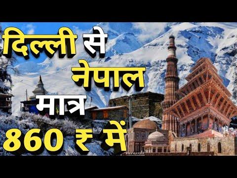 दिल्ली से काठमाडूं