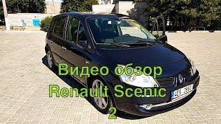 Авто из Чехии | Обзор Рено Сценик 2 авто из Европы