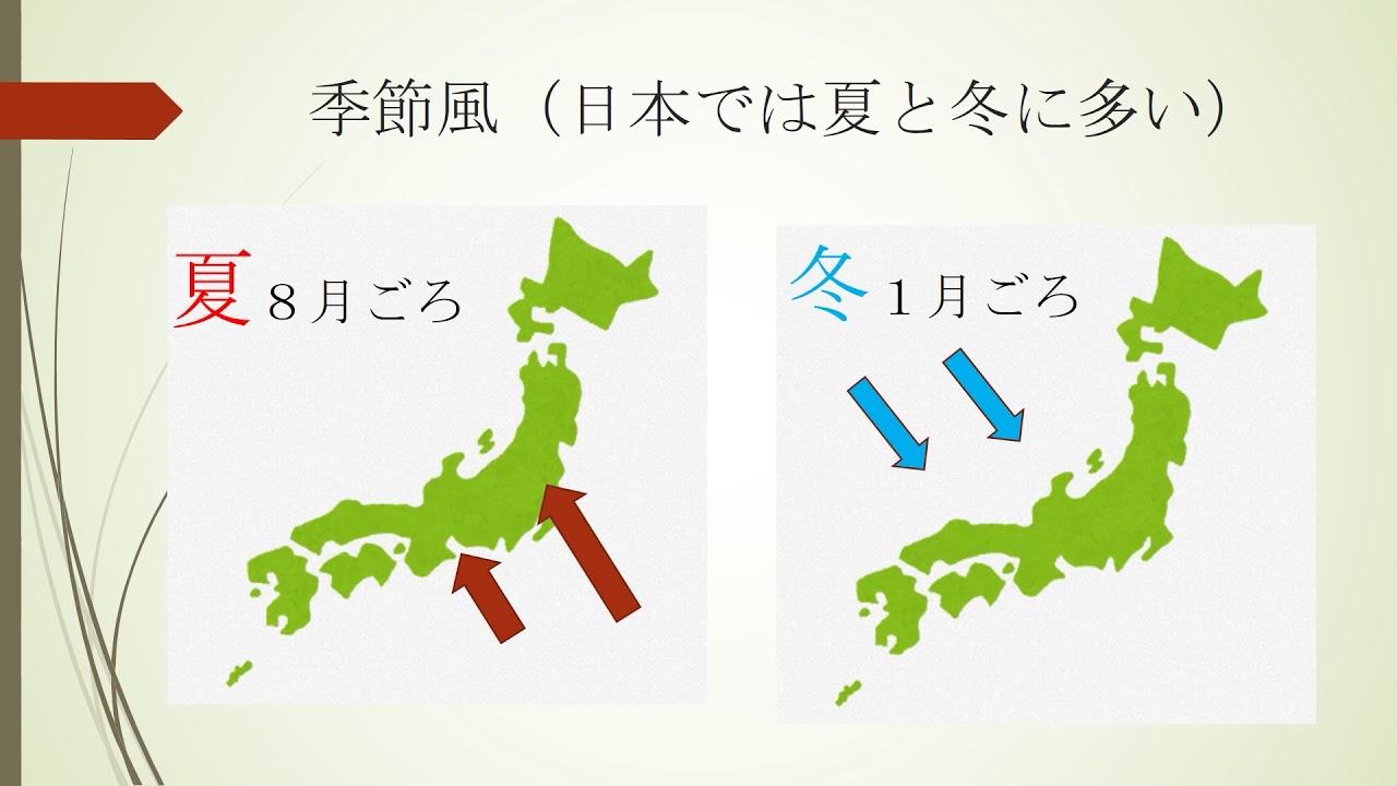 気候 の の 特色 日本