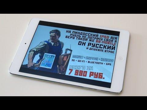 Санкции: русский планшет вместо IPad Air