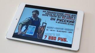 Санкции: русский планшет вместо iPad Air(Санкции... Настоящие, вкусные, сочные яблоки вы можете найти у AppleJesus, очевидно же. :) http://applejesus.ru и http://twitter.com/appl..., 2014-08-26T19:01:32.000Z)