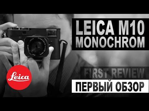 Первый обзор Leica M10 Monochrom - Ч/Б за 600к?