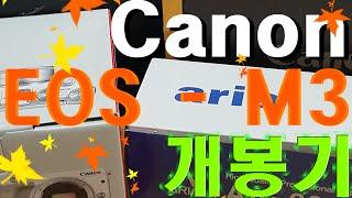 캐논 eos m3 개봉기