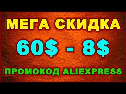 Промокоды Алиэкспресс | МЕГА КУПОН АЛИЭКСПРЕСС 8$ от 60$