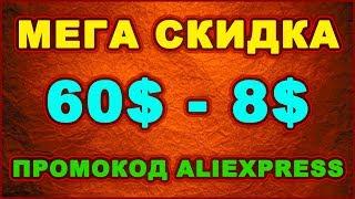 Промокоды Алиэкспресс   МЕГА КУПОН АЛИЭКСПРЕСС 8$ от 60$
