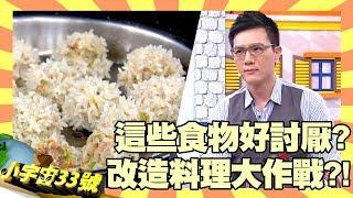 六大名廚來做菜!! 搶救偏食大作戰!!【小宇宙33號】EP9 蔣偉文 Selina