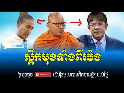 Cambodia Radio News VOA Voice of Amarica Radio Khmer Night Thursday 08/17/2017