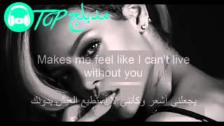 Stay - Rihanna مترجمة عربى + lyrics
