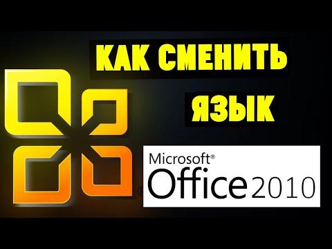 Как Изменить Язык Интерфейса в Microsoft Office 2010 на русский? (Word, Exel итд)