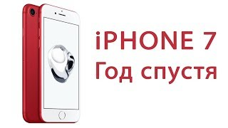 iphone 7 red год спустя