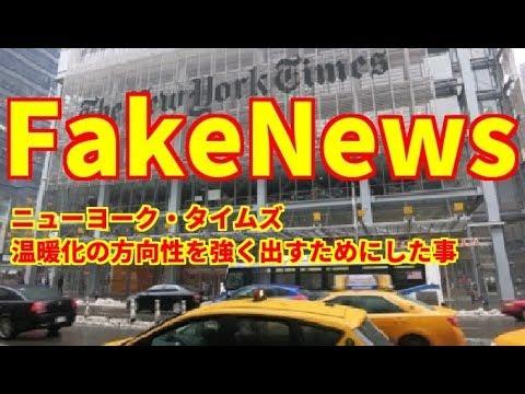 NYタイムズ「『フェイクニュース』と自分が気に入らない真実を主張するのは民主主義への脅威」全米350紙がトランプ批判社説