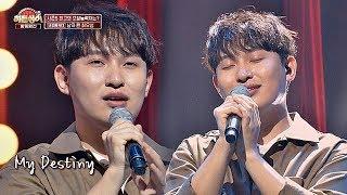 Gambar cover [남자 린(LYn)] 美쳤다! 성별을 뛰어넘은 최우성의 'My Destiny'♬ 히든싱어5(hidden singer5) 14회