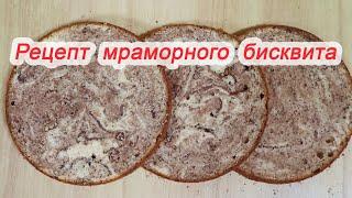 Рецепт бисквита Мраморный бисквит Новогодний аромат