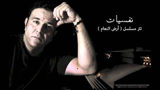 """أغنية محمد فؤاد """"نفسيات""""  تتر مسلسل """"أرض النعام"""""""