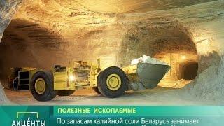 АКЦЕНТЫ  Полезные ископаемые