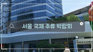 서울국제 주류박람회 참여후기