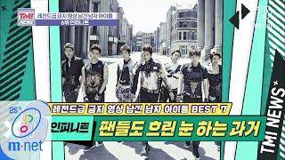 Mnet TMI NEWS [36회] 이거 인피니트 아님ㅠ 아무튼 아님ㅠㅠ '인피니트' 2004…