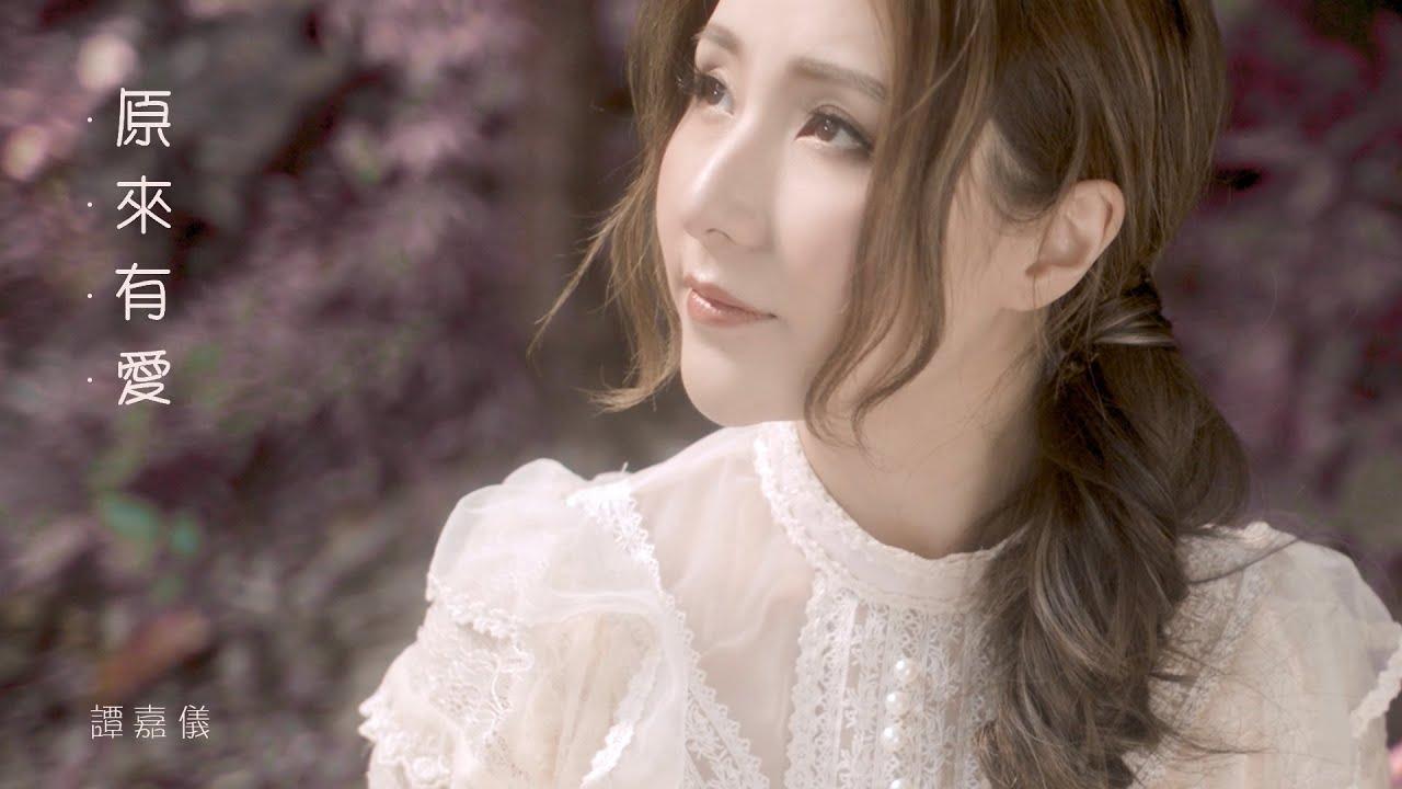 """譚嘉儀 Kayee - 原來有愛 (劇集 """"降魔的2.0"""" 插曲) Official MV"""