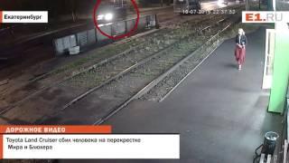 Toyota Land Cruiser сбил человека на перекрестке Мира и Блюхера