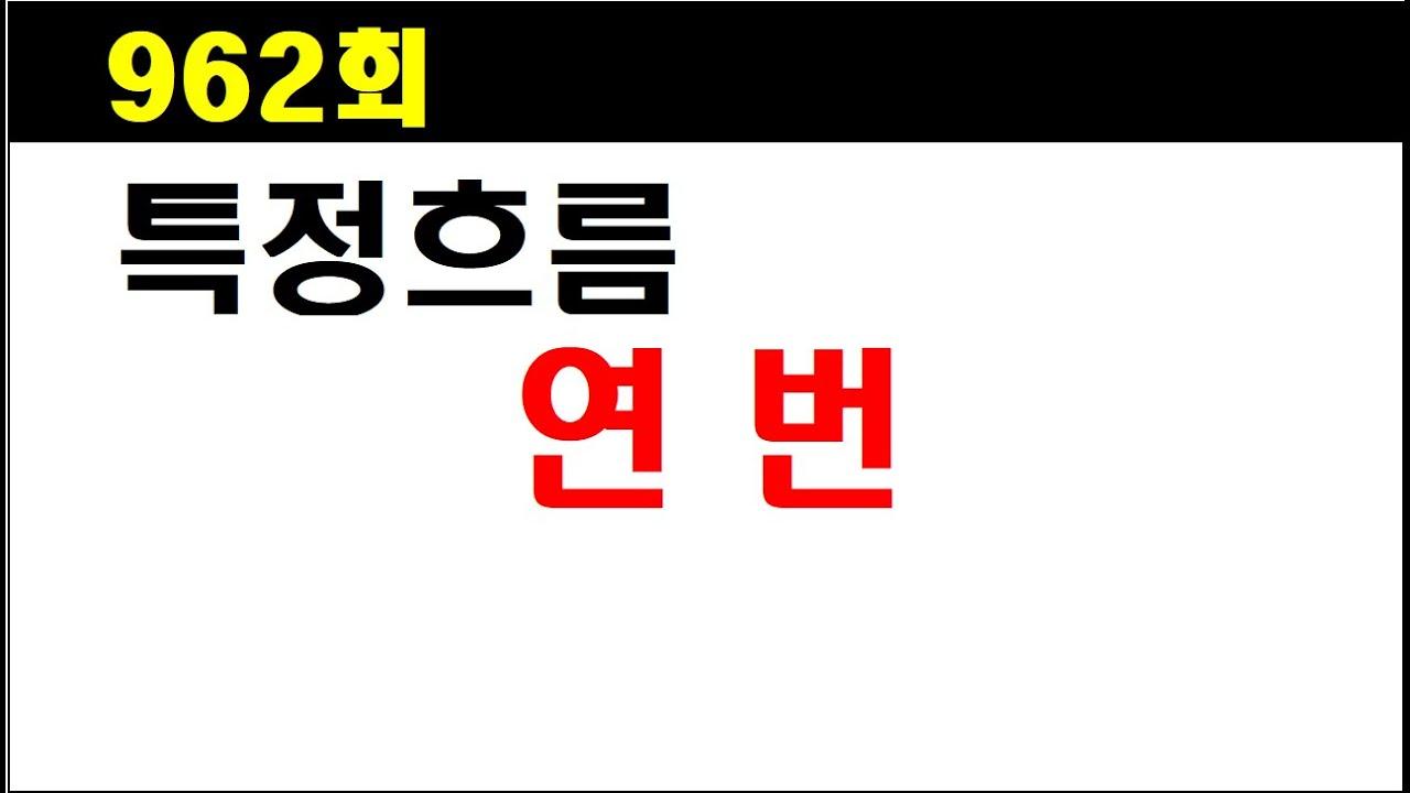 [로또분석] (귀때기 주의) 962회 특정흐름 ; 연번 (구독+좋아요!!)