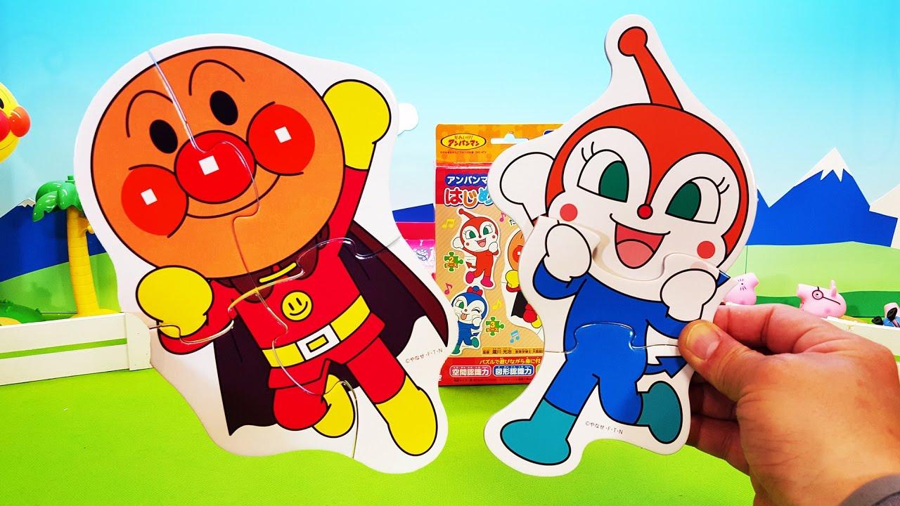 アンパンマンおもちゃアニメ はじめてのジグソーパズル❤ドキンちゃんとコキンちゃんでドコキンちゃん?animation anpanman toy