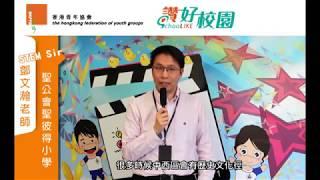 Publication Date: 2017-12-12 | Video Title: 青協「讚好校園」:聖公會聖彼得小學鄧文瀚老師(STEM Si