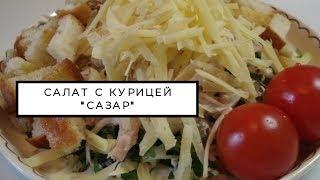 Салат с курицей простой рецепт  домашний «Сазар»