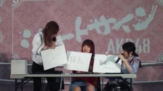 2017年6月24日(土)に 幕張メッセにて開催された AKB48「シュートサイ...