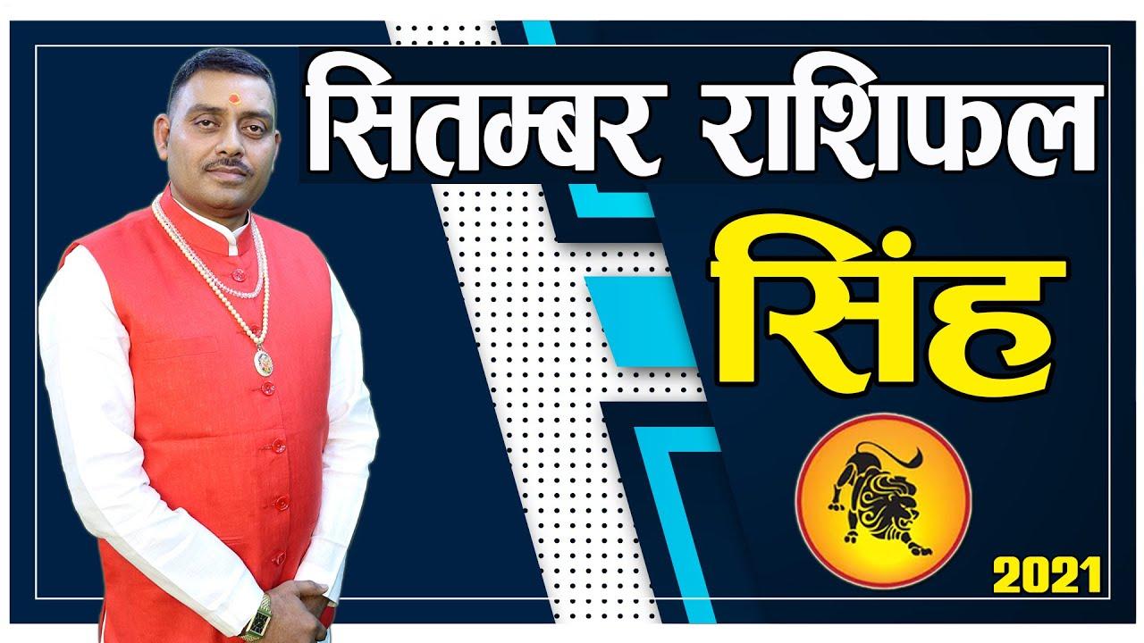 Singh Rashi September 2021 ll सिंह राशि सितम्बर राशिफल