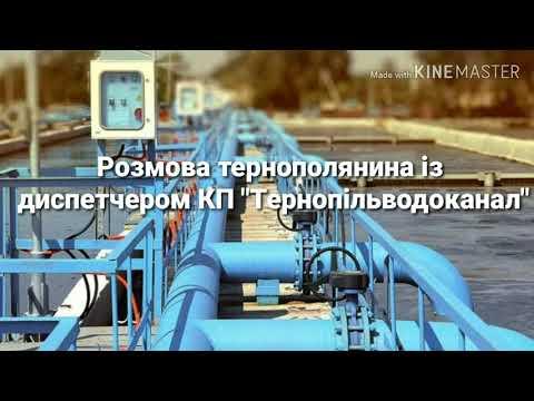 Новини Тернополя 20 хвилин: Розмова тернополянина із диспетчером КП
