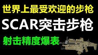 世界上最受欢迎的突击步枪!SCAR突击步枪,射击精度爆表 SCAR Assault Rifle