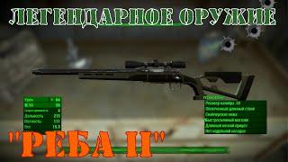 Fallout 4 легендарная снайперская винтовка РЕБА 2 REBA II