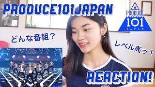 Gambar cover PRODUCE 101JAPAN『ツカメ〜It's Coming〜』紹介、リアクション!Reaction