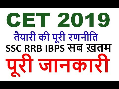 CET 2019 FULL DETAILS तैयारी कैसे ?SSC RAILWAY BANK ONE NATION ONE EXAM Common eligibility test news