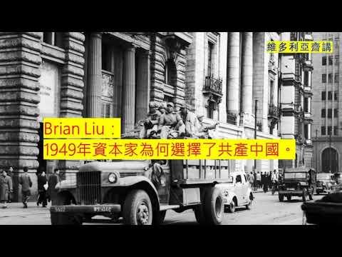 Brian Liu: 1949年資本家為何選擇了共產中國