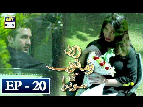 Zard Zamano Ka Sawera Ep 20 - 15th April 2018 - ARY Digital Drama
