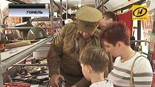 Автобус-музей истории Великой Отечественной войны приехал в Гомель(, 2014-06-26T18:46:05.000Z)