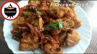 ଚିକେନ୍ ମସଲା  | Chicken Masala Fry | Healthy chicken recipe | Simple Chicken Dry | Handishala
