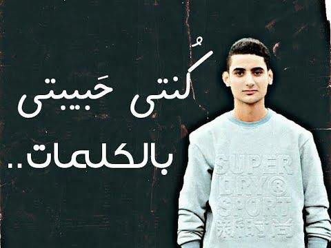 كنتي حبيبتي - يحيي علاء - ريمكس_محمد الطحاوي - بالكلمات