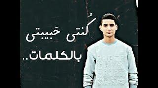 كنتي حبيبتي - يحيي علاء - ريم****_محمد الطحاوي - بالكلمات