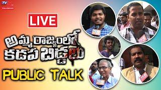 Amma Rajyam Lo Kadapa Biddalu Public Talk | RGV | Chandrababu Vs Jagan Vs KA Paul